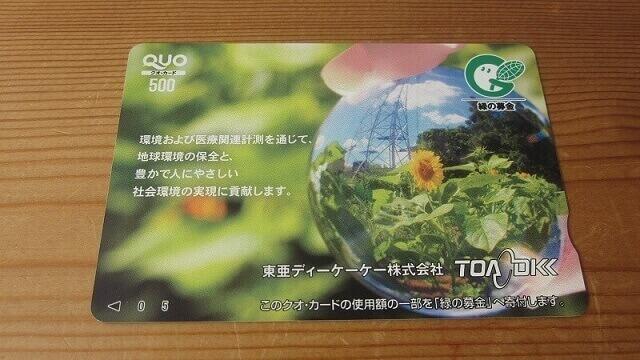 「6848東亜ディーケーケー」のクオカード