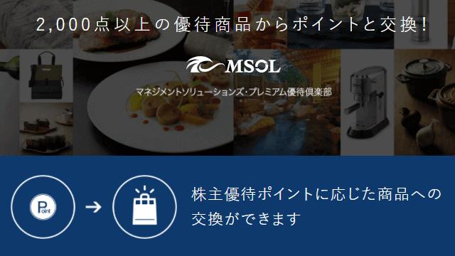 MSOL-プレミアム優待倶楽部