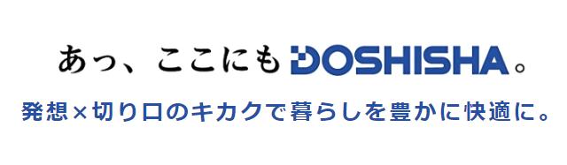 ドウシシャ-会社ロゴ