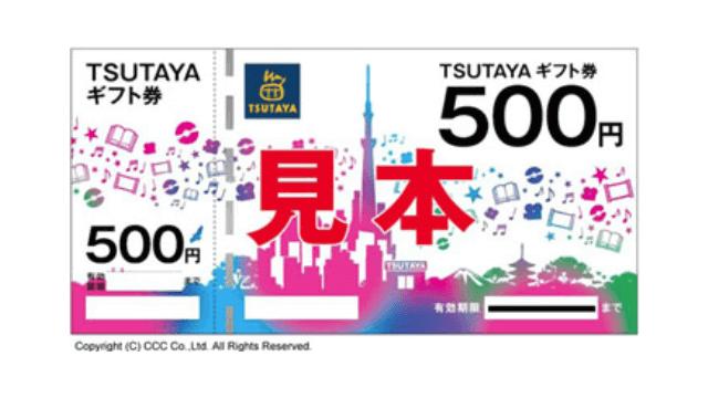 トップカルチャーの株主優待「TSUTAYAギフト券」
