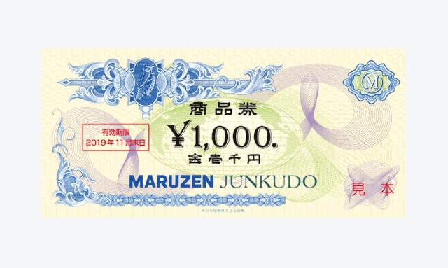 丸善CHIの株主優待「商品券」