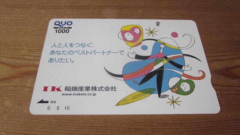 「8098稲畑産業」のクオカード