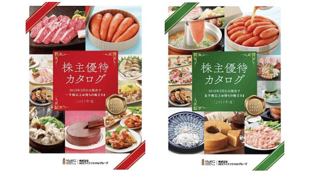 山口フィナンシャルグループ「株主優待カタログ」