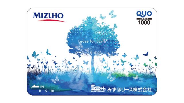 みずほリースの株主優待「QUOカード」