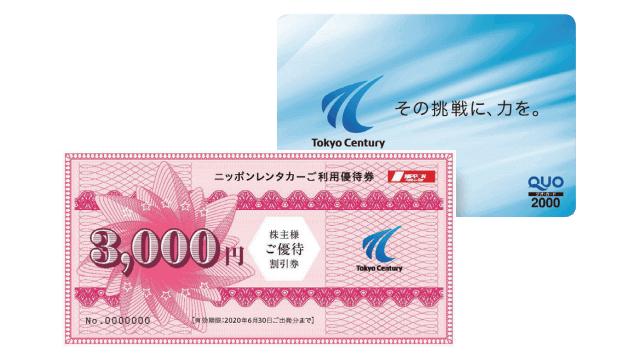 東京センチュリーの株主優待「QUOカード」・「ニッポンレンタカー優待券」