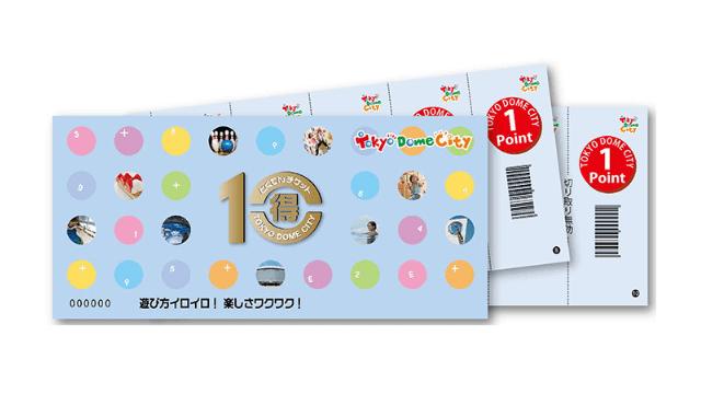 東京ドームの株主優待「得10チケット」」