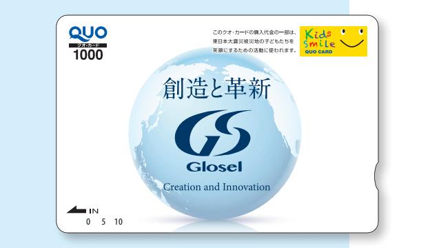 グローセルの株主優待「QUOカード」