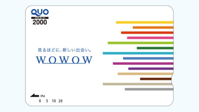 WOWOWの株主優待「QUOカード」