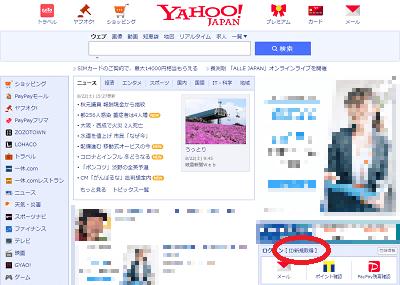 パソコンからの「Yahoo! JAPAN ID」新規取得