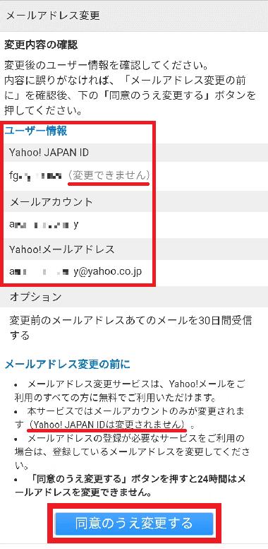 Yahoo!メールアドレス変更内容の確認