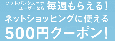 ソフトバンクスマホユーザー限定500円クーポン