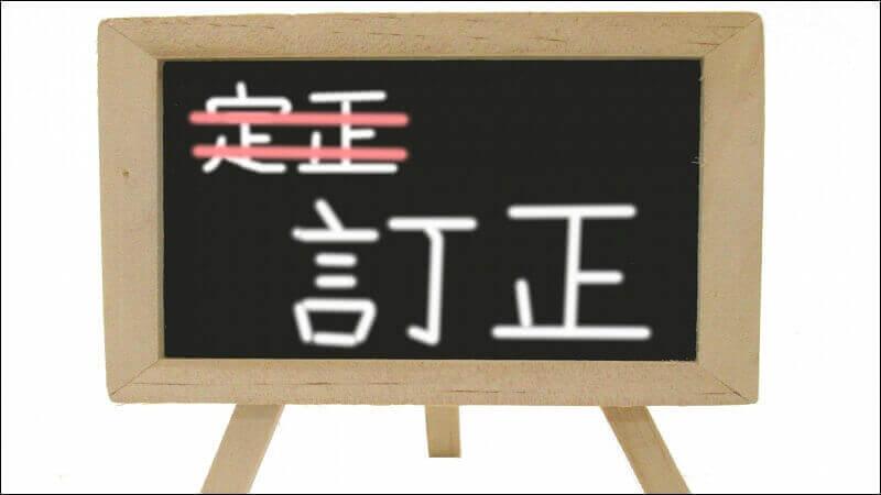 黒板に「訂正」の文字
