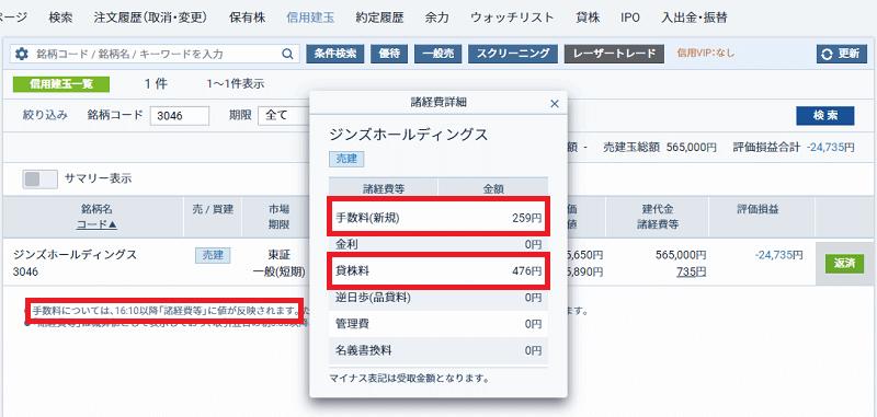 「売」の途中コストが表示された画面