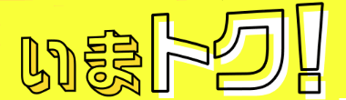 いまトク!ストア-ロゴ