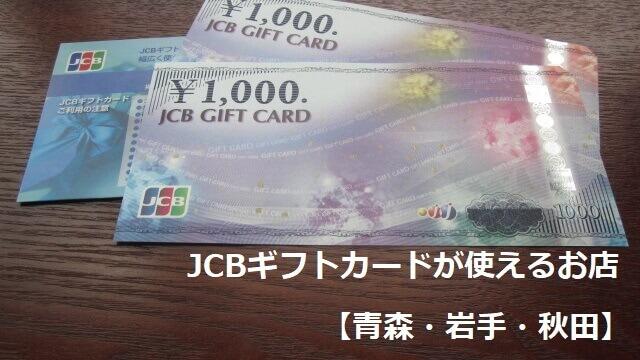 JCBギフトカードが使えるお店【青森・岩手・秋田】