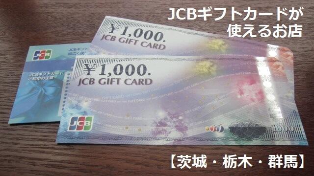 JCBギフトカードが使えるお店【茨城・栃木・群馬】