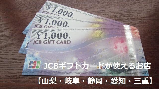 JCBギフトカードが使えるお店【山梨・岐阜・静岡・愛知・三重】