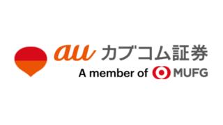auカブコム証券-ロゴマーク