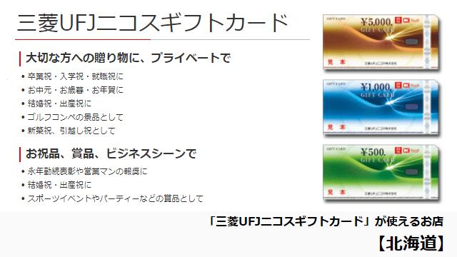 三菱UFJニコスギフトカードが使えるお店【北海道】