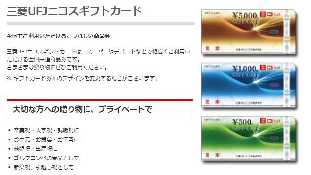 三菱UFJニコスギフトカード-TOP(1)