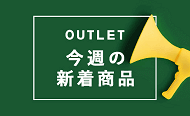 LOHACO-OUTLET-3