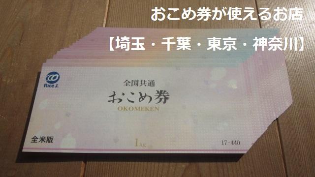 おこめ券が使えるお店【埼玉・千葉・東京・神奈川】