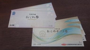 2種類の「おこめ券」と「おこめギフト券」