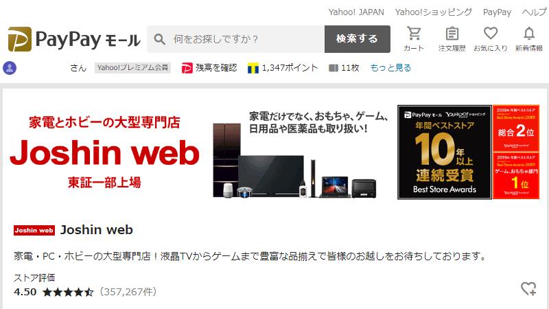 Joshin web(PayPayモール店)