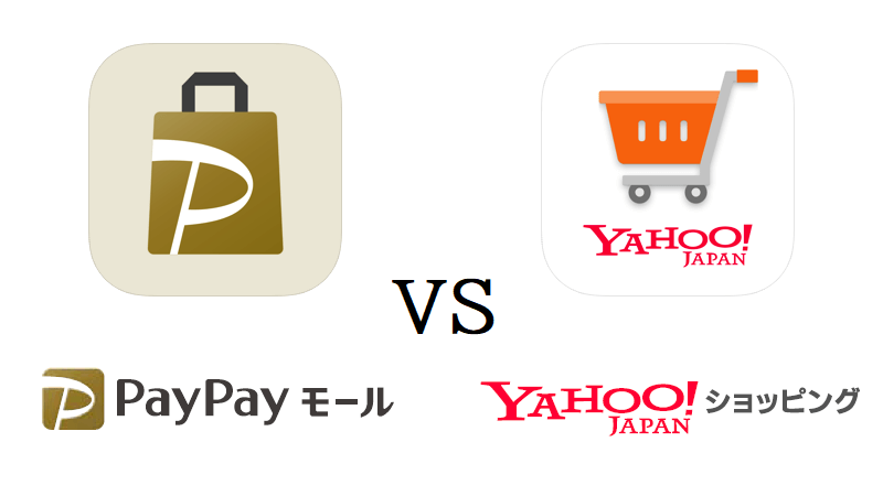 「PayPayモール」vs「Yahoo!ショッピング」