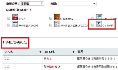 JA-SS加盟SS