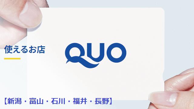 QUOカードが使えるお店【新潟・富山・石川・福井・長野】