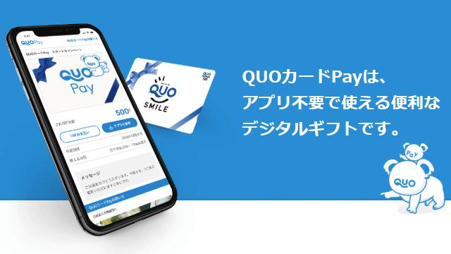 QUOカードPayはアプリ不要のデジタルギフト