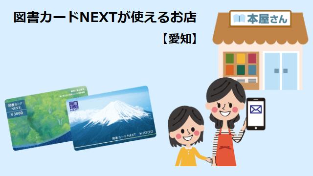 図書カードNEXTが使えるお店【愛知】