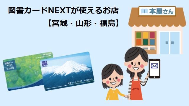 図書カードNEXTが使えるお店【宮城・山形・福島】