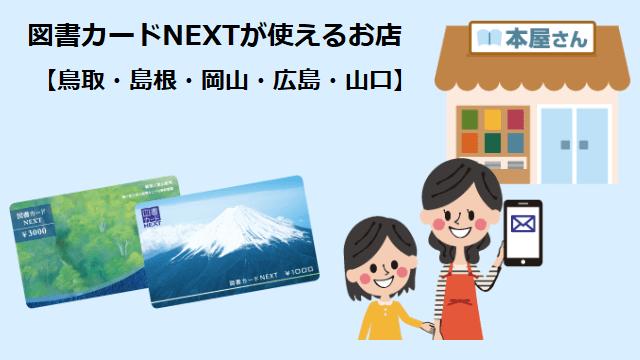図書カードNEXTが使えるお店【鳥取・島根・岡山・広島・山口】