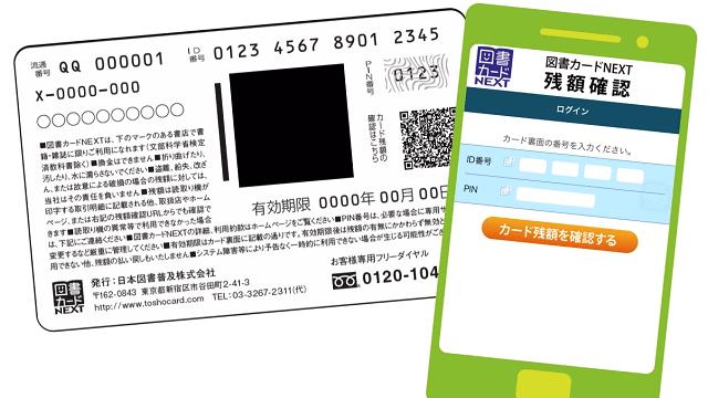 図書カードNEXT裏面とスマートフォンの残高確認画面