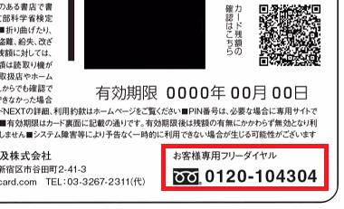 図書カードNEXT「お客様専用フリーダイヤル」