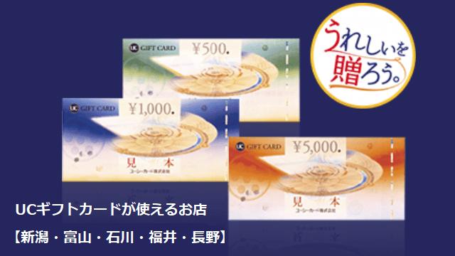 UCギフトカードが使えるお店【新潟・富山・石川・福井・長野】