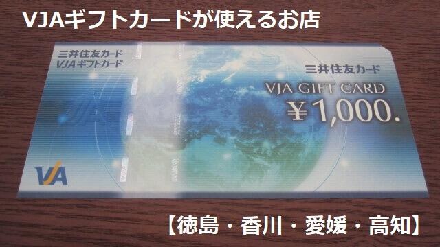 VJAギフトカードが使えるお店【徳島・香川・愛媛・高知】