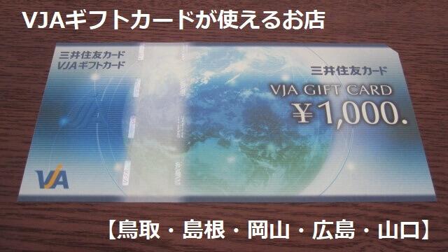 VJAギフトカードが使えるお店【鳥取・島根・岡山・広島・山口】