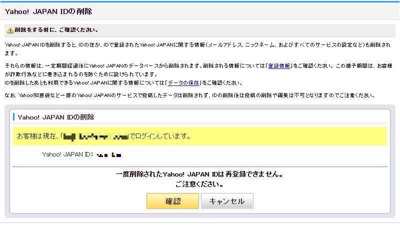 Yahoo! JAPAN IDの削除画面