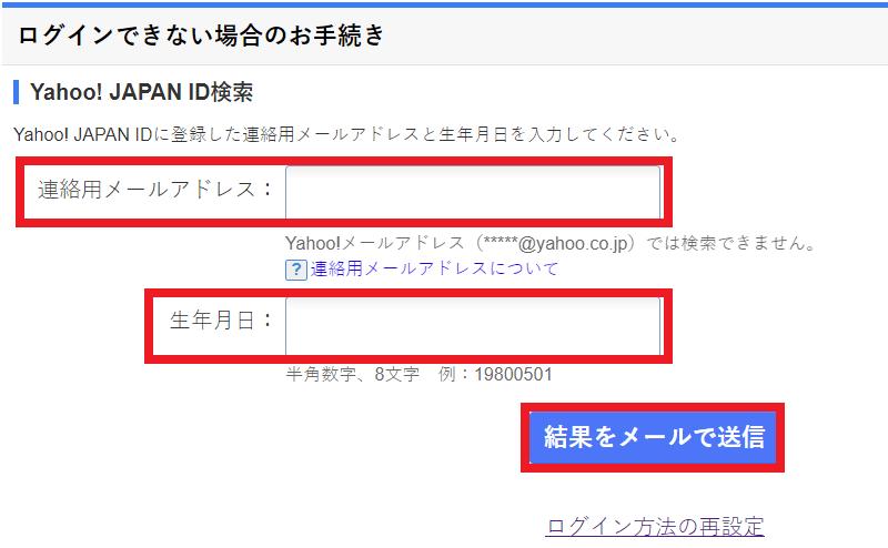 「Yahoo! JAPAN ID検索」入力画面