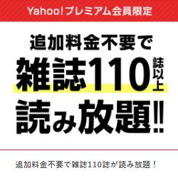 雑誌・マンガが読み放題