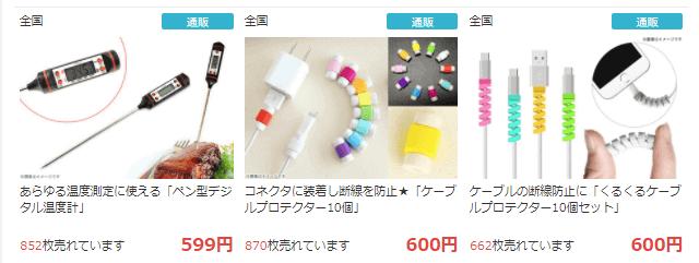 くまポン「通販-送料無料」の商品例