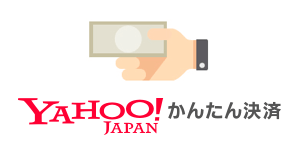 ヤフオク!(Yahoo!かんたん決済)