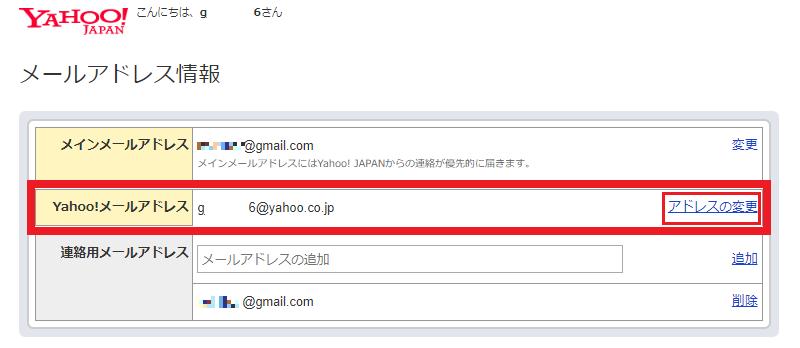 「メールアドレス情報」画面