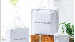 GLOW2017年8月号は、大人気DEAN & DELUCA保冷バッグ3個セット