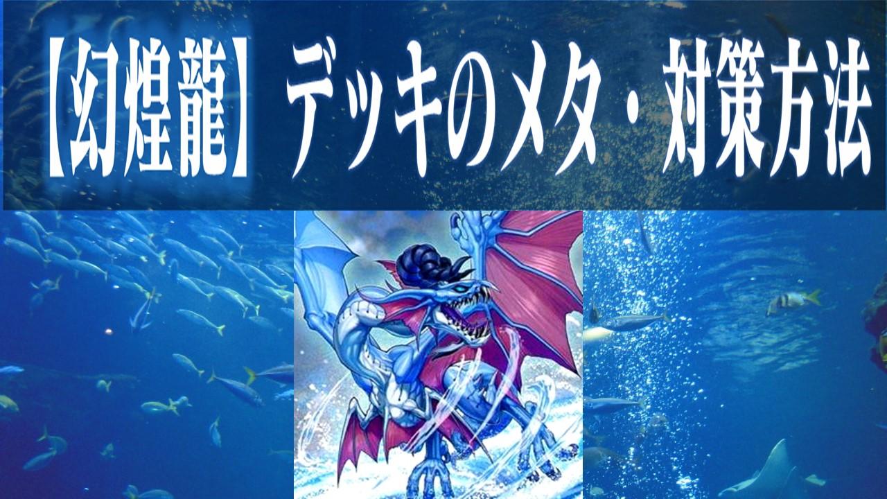 幻煌龍デッキメタ・対策カード一覧
