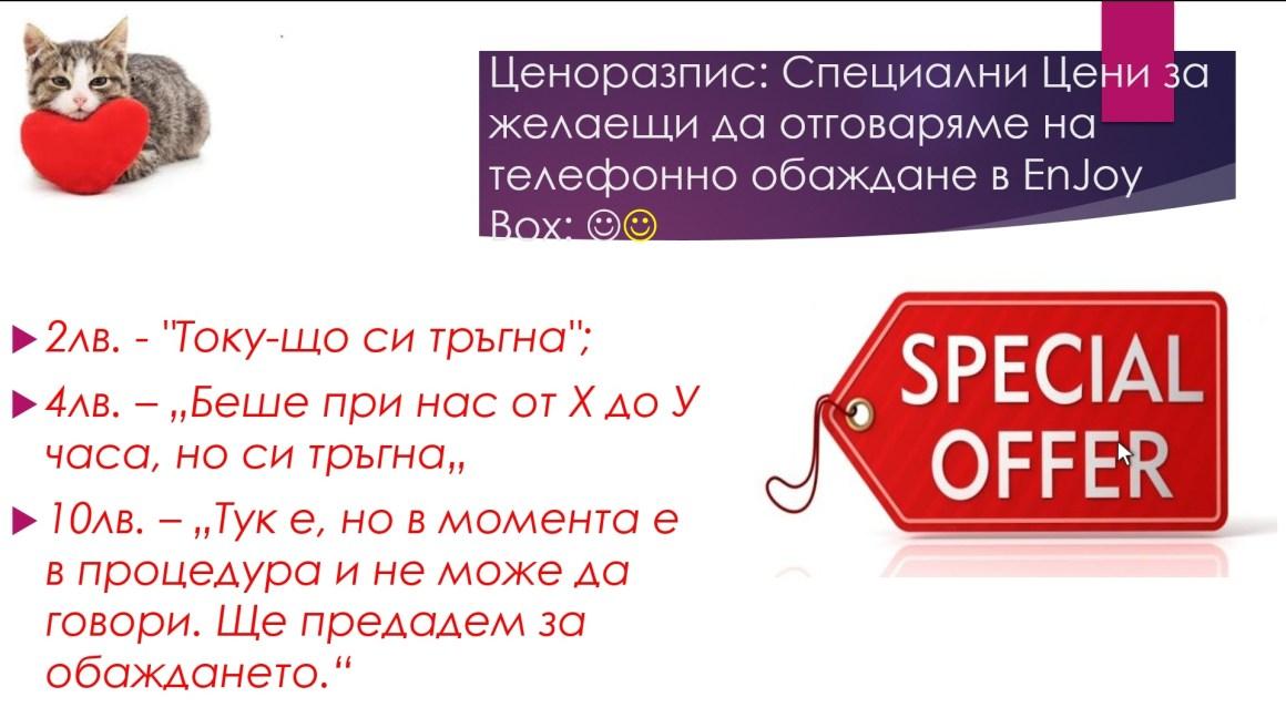 Варна поръчай цени антицелулит релакс отслабване регулиране на тегло спа център зона масажи реджуванс грижа за кожата тонус масаж bazar bg рио rio grabo alo грабо базар бг olx