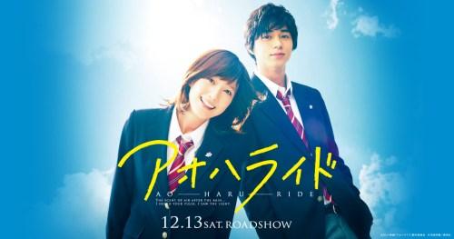 20141214aoharaido